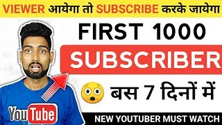 How To Complete 1000 Subscriber In Just 7 Days | Grow Fast On Youtube 2019