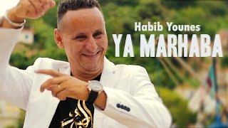 YA MARHABA BOULED SIDI | CLIP OFFICIEL | HABIB YOUNES | FULL HD