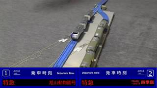 【プラレール】旭山動物園号と四季島と貨物列車