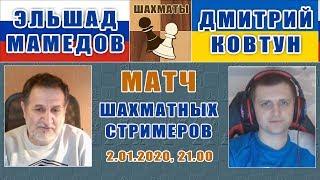Эльшад Мамедов - Дмитрий Ковтун. Блиц-матч 2.02.0219, 21.00 мск. Шахматы