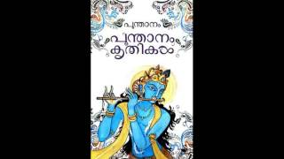 Njanappana - classical and devotional song of malayalam literature - poonthanam