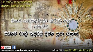 Download Lagu First Thursday Special Service 03/09/2020 mp3