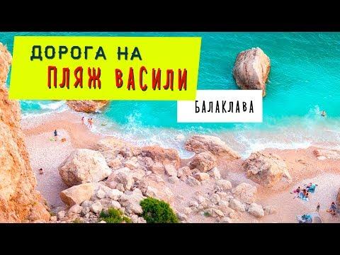 Дорога на пляж Васили / Севастополь / Балаклава. Часть 1
