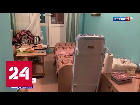 Первый день карантина: как чувствуют себя эвакуированные из Китая россияне - Россия 24