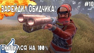 ЗАРЕЙДИЛ ОБИДЧИКА ( Rust 59 devblog #10 )