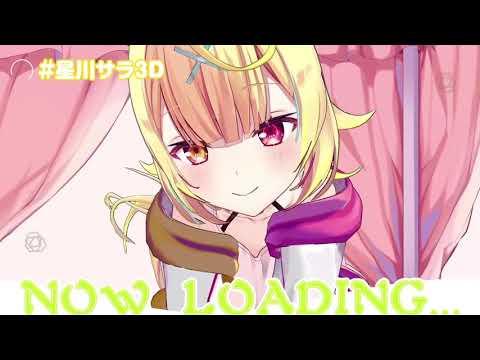 世界1可愛 NOW LOADING! 星川サラ3D