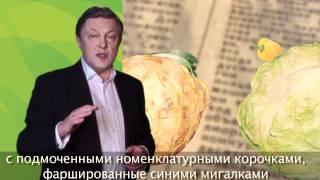 Надоели овощи?