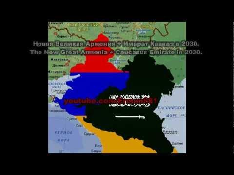 Армения и Кавказ в 2030