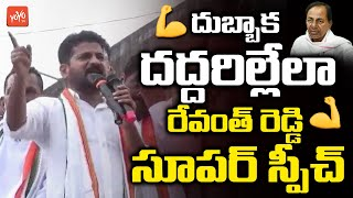 MP Revanth Reddy Most Powerfull 💪Speech In Dubbaka By Election | Revanth Reddy vs KCR | YOYO TV