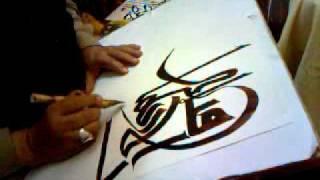 calligraphy kufic by world famous calligrapher khurshid gohar qalam_pakistan.3gp