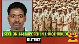 Section 144 Imposed In Thoothukudi District Ahead of Venkatesa Pannaiyar Anniversary - Thanthi TV