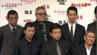 http://outrage-movie.jp 10月6日(土)より全国大ヒット公開中! 10分特...