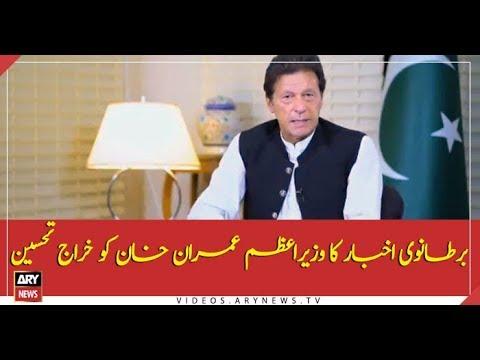 British newspaper pays tribute to PM Imran Khan