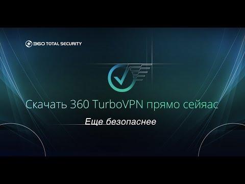 360 TurboVPN еще безопаснее!