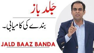 Jald Baaz Banda | Qasim Ali Shah
