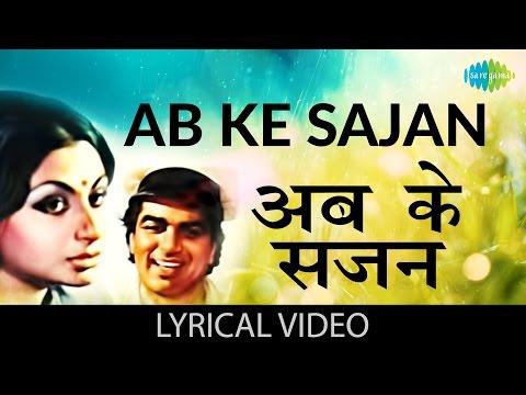 Ab ke Sajan with lyrics | अब के सजन गाने के बोल | Chupke Chupke | Dharmendra, Sharmila Tagore