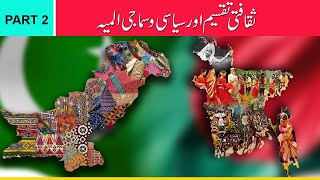 East Pakistan Debacle   Part 02: Socio-Political Tragedy and A Matter of Cultural Divide