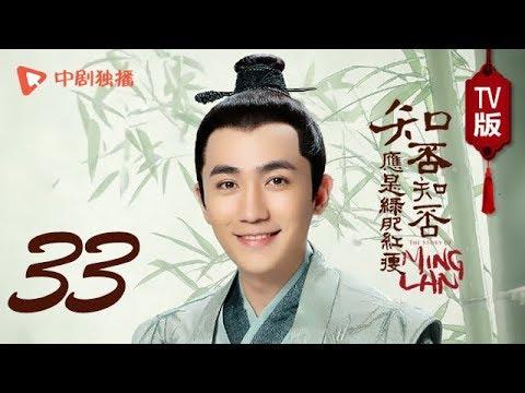知否知否应是绿肥红瘦【TV版】33(赵丽颖、冯绍峰、朱一龙 领衔主演)