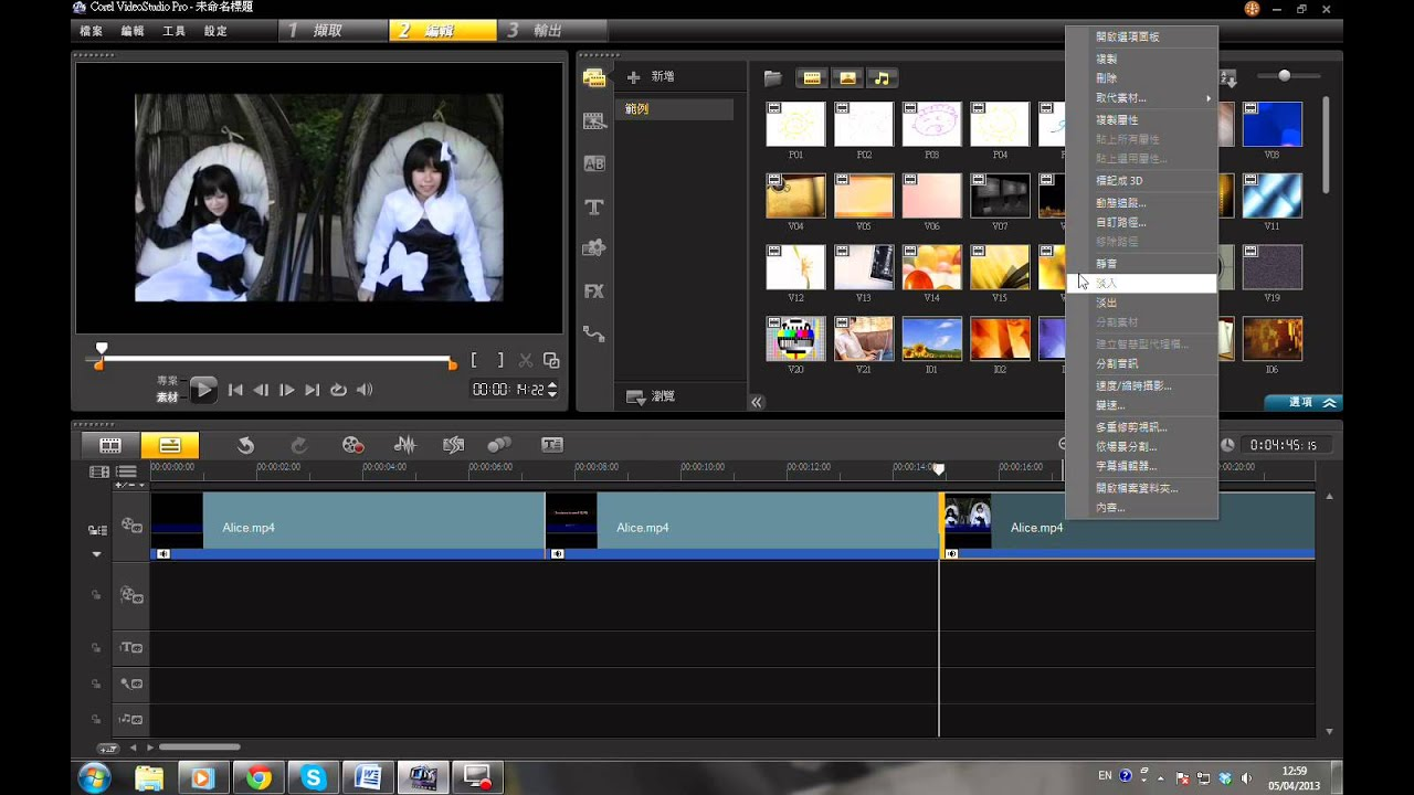how to cut videos from corel video studio pro x6 chinese. Black Bedroom Furniture Sets. Home Design Ideas