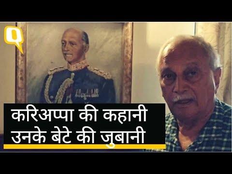 पुण्यतिथि पर सुनिए बेटे की जुबानी, Field Marshal Cariappa की कहानी | Quint Hindi
