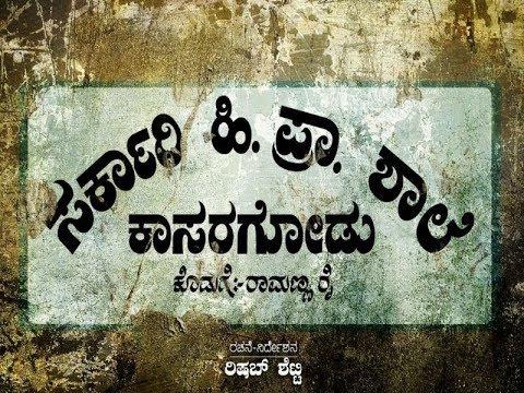 Review: Sarkari Hiriya Prathamika Shale Kasaragod by Prakash Upadhyaya