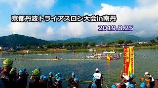 【観戦】第5回 2019京都丹波トライアスロン大会in南丹