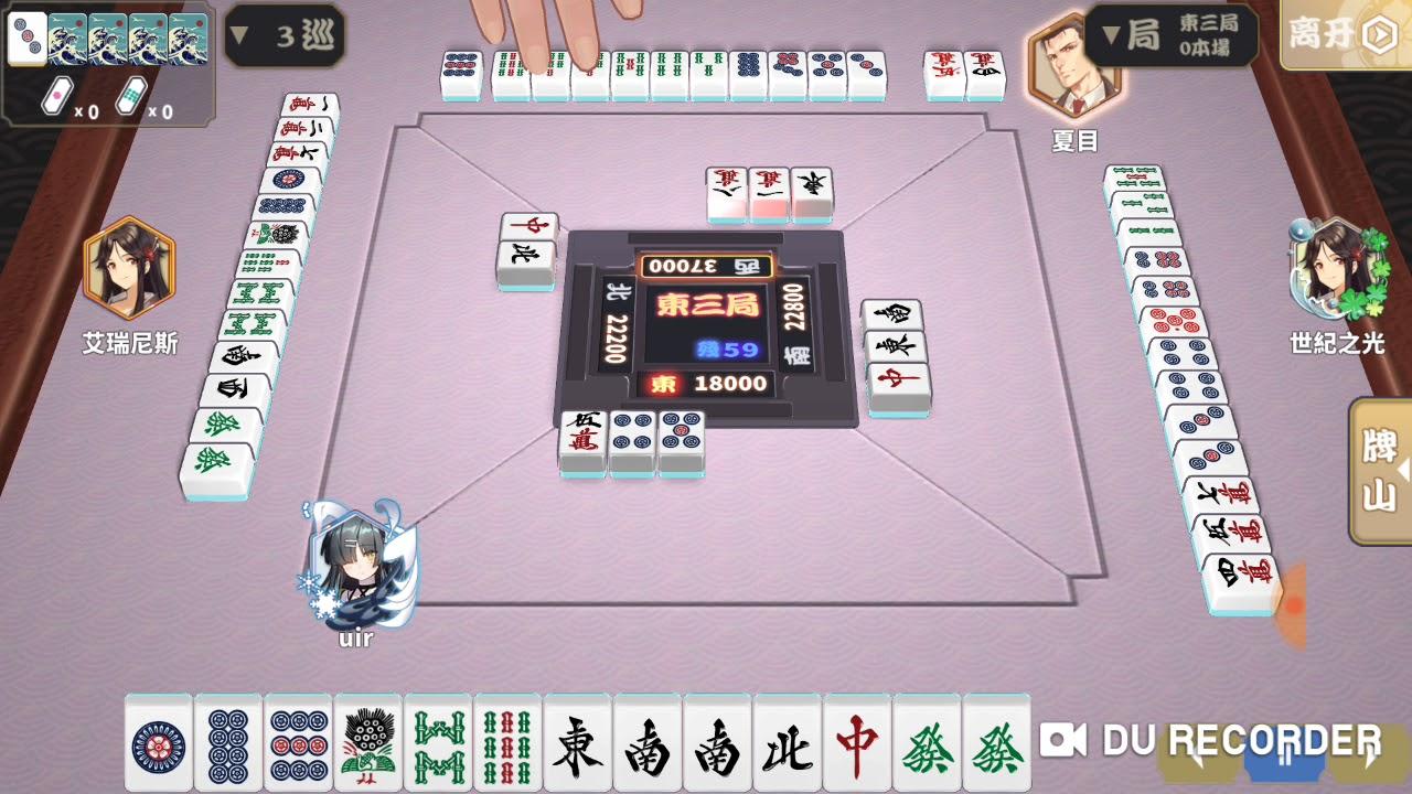 日麻(雀姬) 第一次 國士無雙 - YouTube