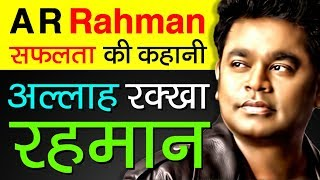 Oscar Winner🎵 A R Rahman Biography in Hindi | Success Story | Music Composer | Slumdog Millionaire