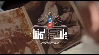 Instrumental - Karaoke - Music Only I موسيقى أغنية فاكر أيام لمتنا رمضان 2015