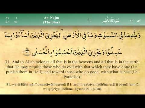 053 Surah An Najm by Mishary Al Afasy with english and arabic subtitles High Quality