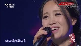 《中国文艺》 20200520 回眸·民族歌剧| CCTV中文国际