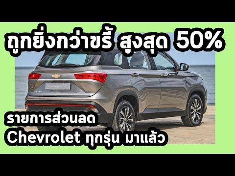 รายการส่วนลด Chevrolet ทุกรุ่น มาแล้ว ถูกยิ่งกว่าขรี้ สูงสุด 50%