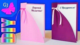 видео Как сделать открытку Маме на день рождения своими руками. Идеи +Фото
