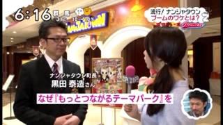 ナンジャタウンリニューアル紹介TV