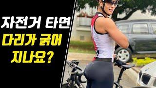 자전거 타면 다리가 굵어질까?