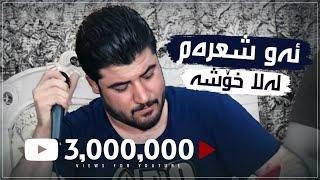 Awat Bokani - Danishtni Hamay Kak Anwar & Shex Eiron Track 5