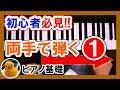 ピアノを両手で簡単に弾くコツ講座①【初心者必見!】ゆっくり初級 K2