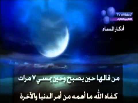 اذكار المساء  Azkar Almasa حصن منيع