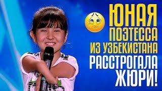 ЮНАЯ ПОЭТЕССА из Узбекистана расстрогала жюри! Ирода Урозова из UZ