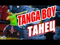 ТАНЕЦ TANGA BOY SEEYA DANCEFIT mp3