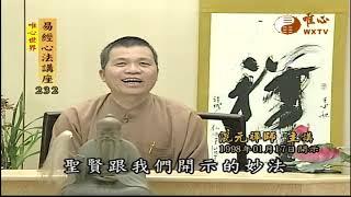 水澤節(二)【易經心法講座232】| WXTV唯心電視台