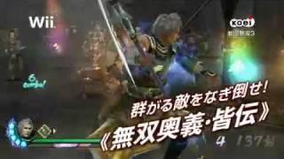 Samurai Warriors 3 (JP) Promo Video #1