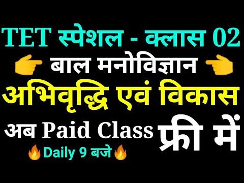 2.TET/Ctet Uptet Class   Child Psychology   Vikas Aur Abhivriddhi   Study91 Bal Vikas   Nagendra Sir