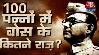 India Declassifies Secret Files On Bose
