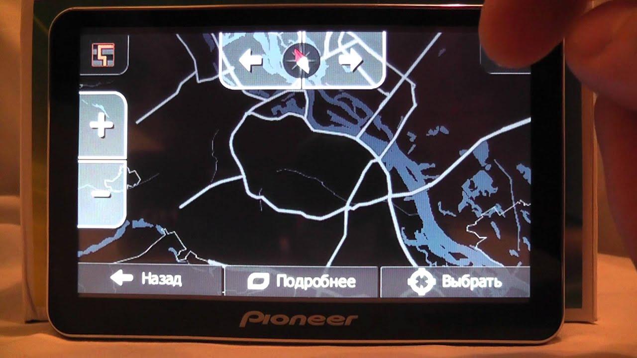 Как пользоваться навигатором pioneer gps