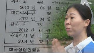 뉴스타파 - 권은희 재산 논란...'알권리'가 핵심(2014.7.23)