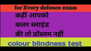 Colourblindness book for army, navy, Air Force, Delhi police constable, ssc cpo si, rajasthan police