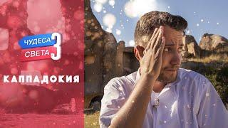 Каппадокия (Турция). Орёл и Решка. Чудеса света (eng, rus sub) смотреть онлайн в хорошем качестве - VIDEOOO