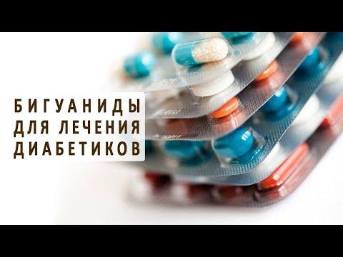 Бигуаниды – группа препаратов для лечения больных сахарным диабетом