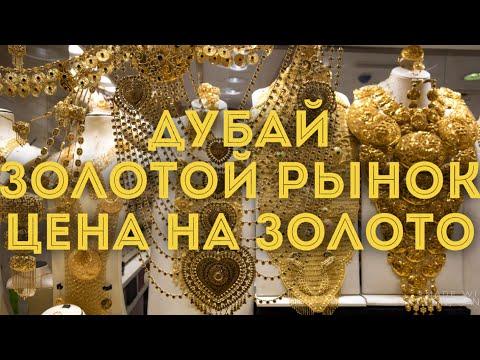 VLOG: Дубай/Сколько стоит золото в ОАЭ/Gold Souq (Золотой рынок) в Дубае/Шоппинг